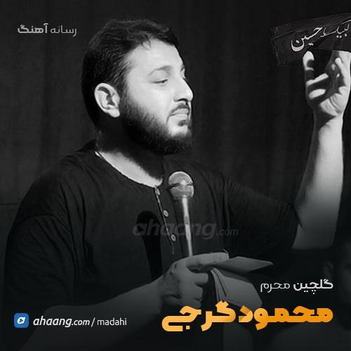 گلچین مداحی محمود گرجی