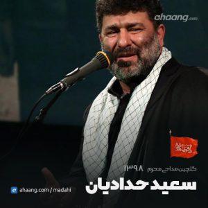 محرم 98 حاج سعید حدادیان