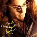 حامد هاکان کتاب عشق