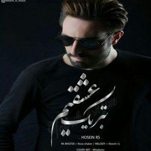 حسین آر اس تبریک عشقیم