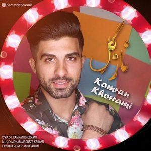 کامران خرمی نازگل