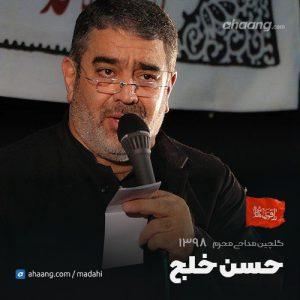 محرم 98 حاج حسن خلج