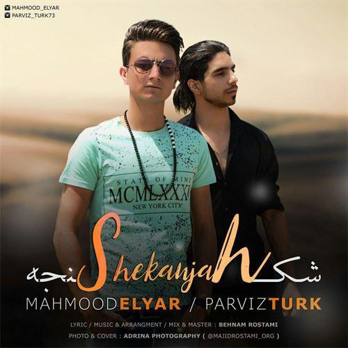 دانلود آهنگ محمود الیار و پرویز تورک شکنجه