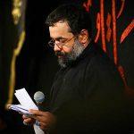 شبی که من جا موندم و وجودم و ماتم گرفت حاج محمود کریمی