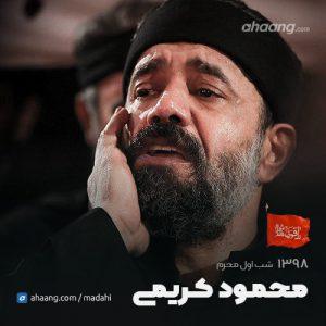 محمود کریمی شب اول محرم 98