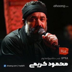 شب عاشورا محرم 98 محمود کریمی