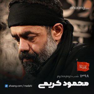 محمود کریمی شب دوم محرم 98