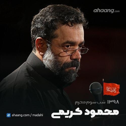 محمود کریمی شب سوم محرم 98