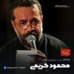 محمود کریمی شب چهارم محرم 98
