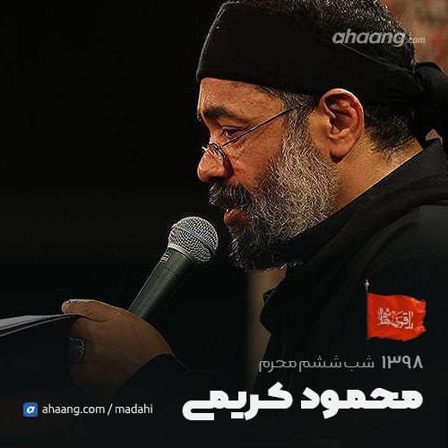 شب ششم محرم 98 حاج محمود کریمی