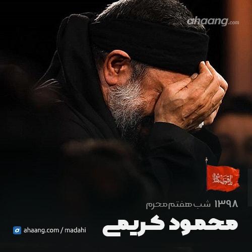 شب هفتم محرم 98 حاج محمود کریمی