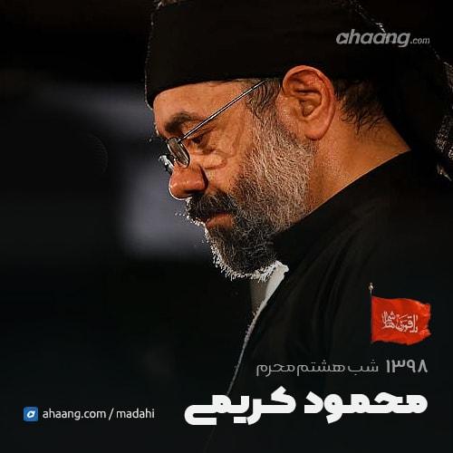 شب هشتم محرم 98 حاج محمود کریمی