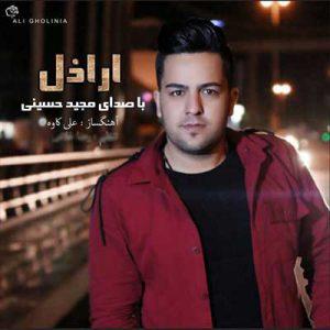 مجید حسینی اراذل