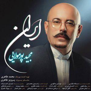 مجید پورمولایی ایران