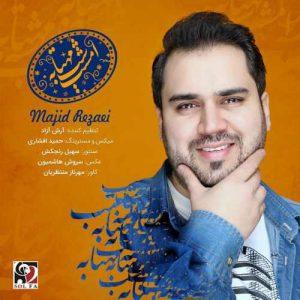 مجید رضایی امشب شب مهتابه