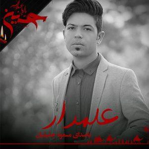 مسعود جلیلیان علمدار