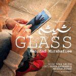 مهرداد میرشفیعی شیشه