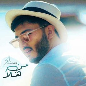 محمد فضل شاكر من هلأ