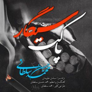 محمدحسین سلطانی پاکت سیگار