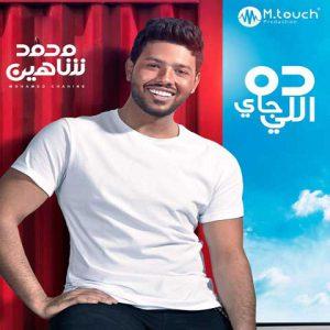 عربی محمد شاهین ابن عمی