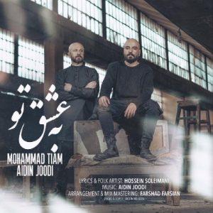 محمد تیام و آیدین جودی به عشق تو