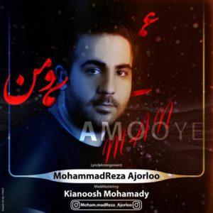 محمدرضا آجرلو عموی من