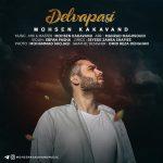 محسن کاکاوند دلواپسی