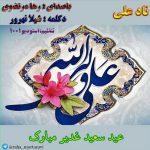 رها مرتضوی ناد علی 2