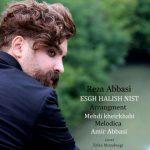 رضا عباسی عشق حالیش نیست