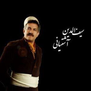 سیف الدین آشتیانی نوئه دار