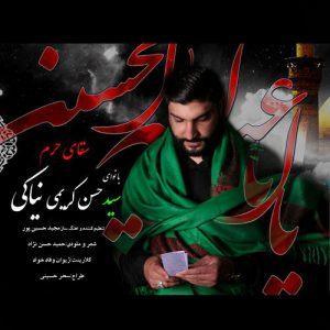 سید حسن کریمی سقای حرم