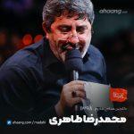 محرم 98 حاج محمدرضا طاهری
