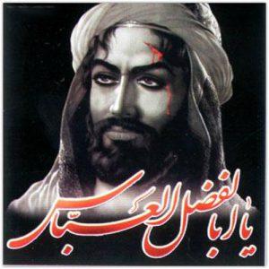 دانلود مداحی  یخیلیب عباسیم نهر فرات اوسته