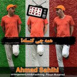 احمد صحیحی همه چی کنسله