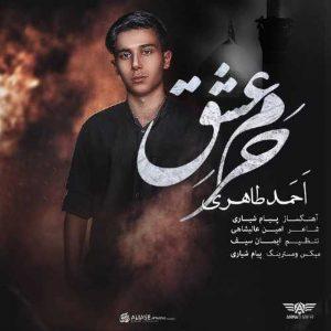 احمد طاهری حرم عشق