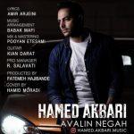 حامد اکبری اولین نگاه
