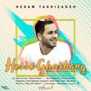حسام تقی زاده حس قشنگ