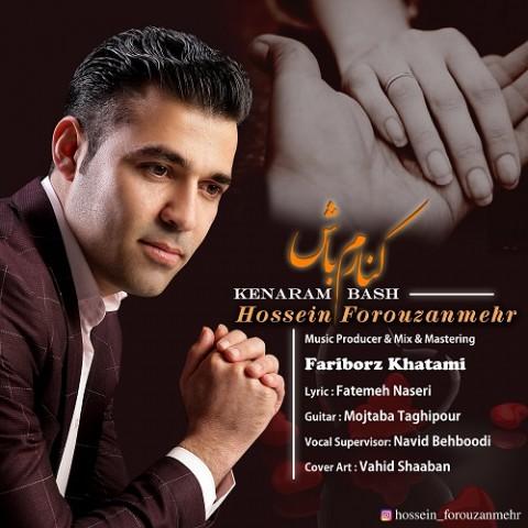 حسین فروزان مهر کنارم باش