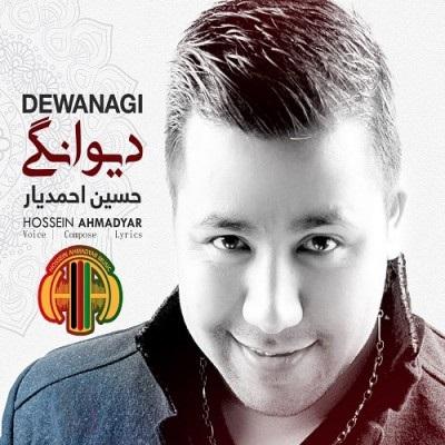 حسین احمدیار دیوانگی