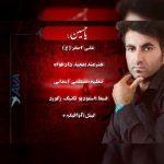 مجید دادخواه علی اصغر