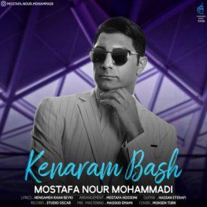 مصطفی نورمحمدی کنارم باش