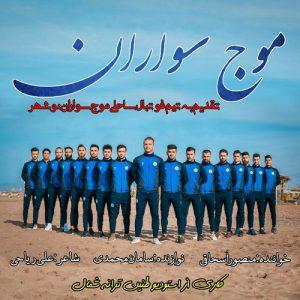 منصور اسحاقی موج سواران