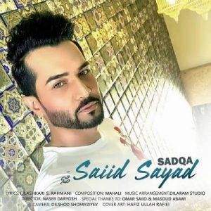 سعید صیاد صدقه