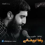 گلچین مداحی محرم 98 حاج رضا نریمانی