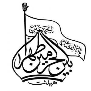هیئت بین الحرمین طهران
