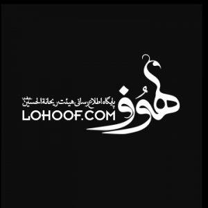 هیئت ریحانه الحسین تهران