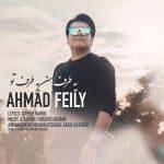 احمد فیلی یه طرف من یه طرف تو