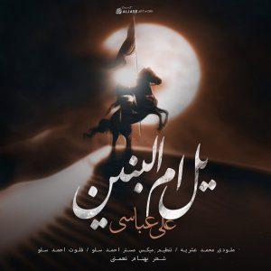 علی عباسی یل ام البنین