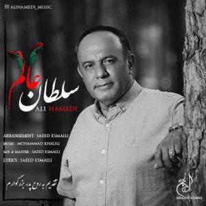 علی حامدی سلطان عالم