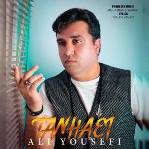 علی یوسفی تنهایی